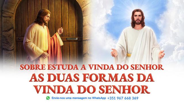 Sobre estuda a vinda do Senhor - As duas formas da vinda do Senhor