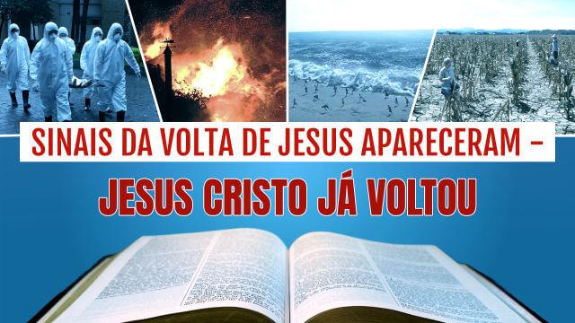 Sinais da volta de Jesus apareceram - Jesus Cristo já voltou